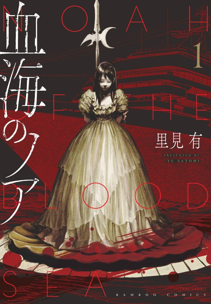 Noah of the blood Sea Volume 1 Cover.jpg