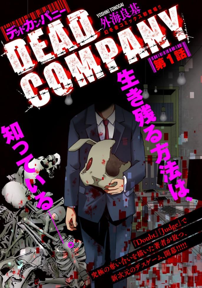 DEAD COMPANY ch01 01.jpg