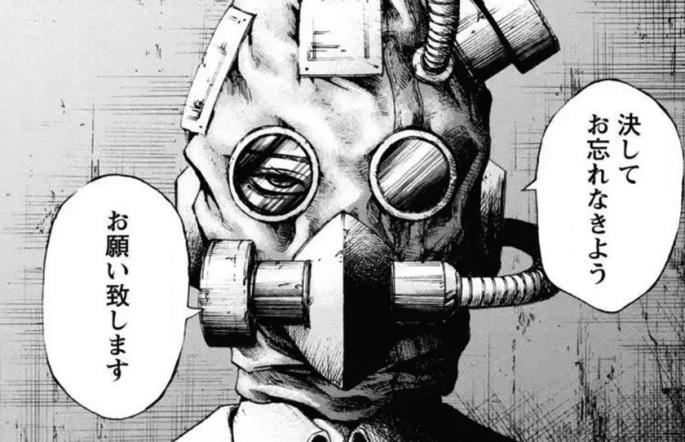 Fukumen no hitsuji Chapter 2.jpg